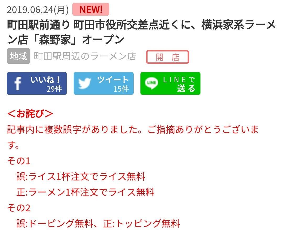 町田駅前通りに横浜家系ラーメンが登場!この記事やる気あるの?www
