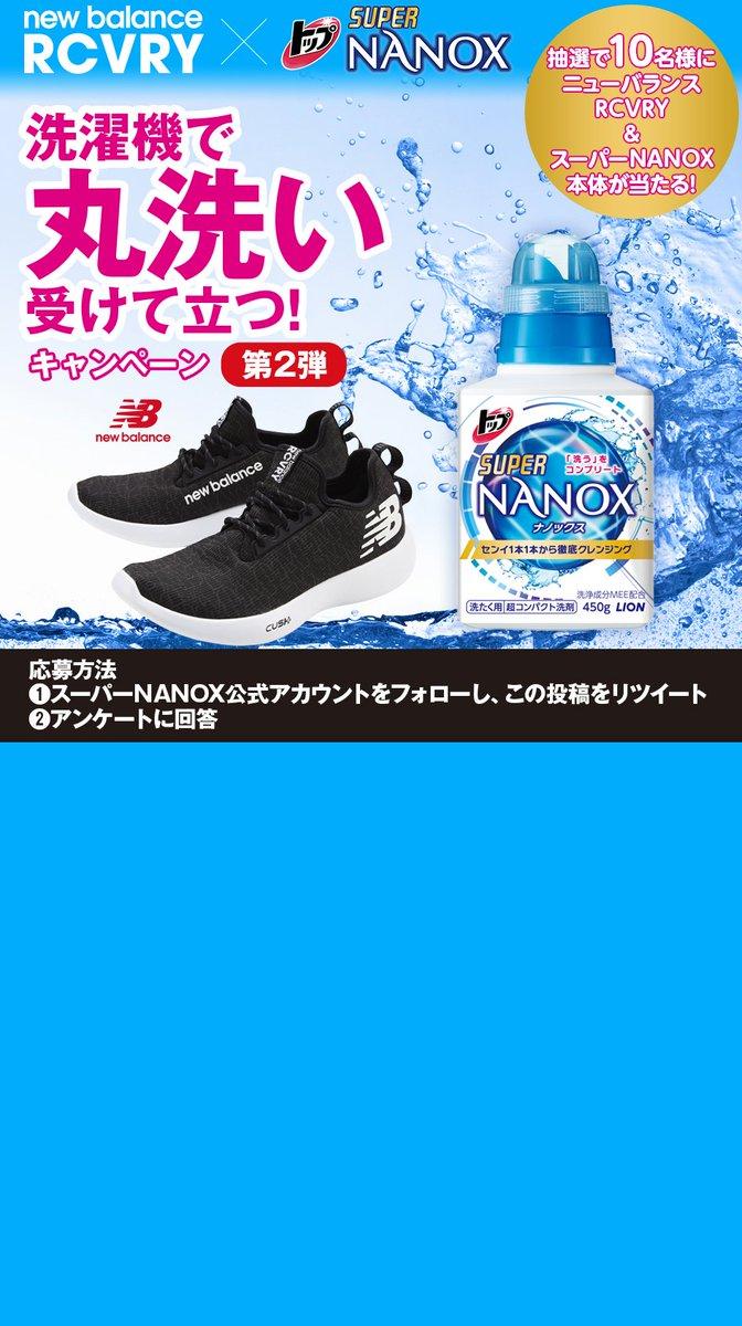 14a9395a4eeed ニューバランス ジャパン - @newbalance_jp Twitter Profile and ...