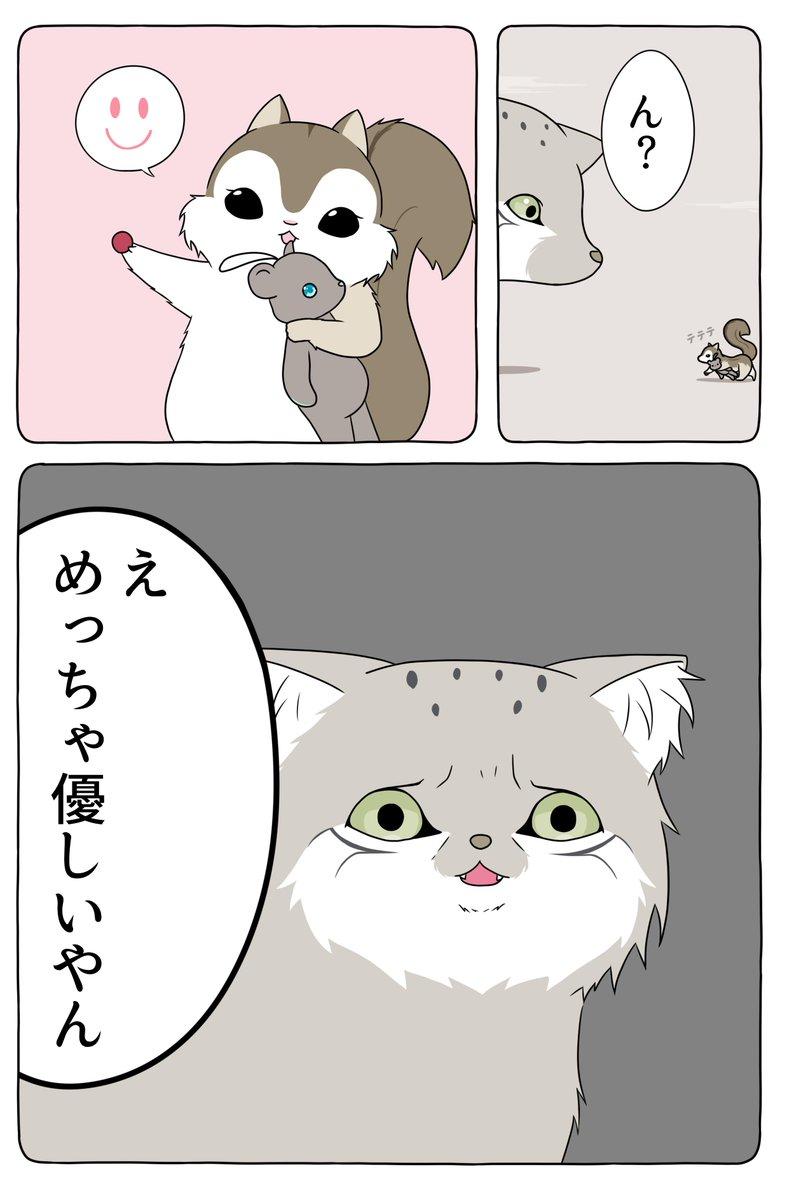 あの動物漫画をまだまだまだ続けさせている *誤字のため上げなおししました