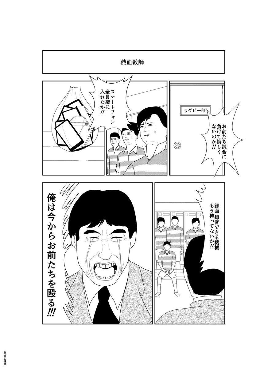 畠山達也さんの投稿画像