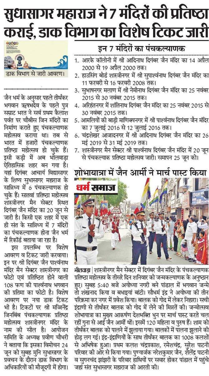 मुनि श्री सुधा सागर जी द्वारा ७ पंच कल्याणक, डाक टिकट भी जारी #PanchKalyanak #SudhaSagar