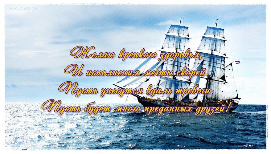 Поздравление морскому офицеру с юбилеем