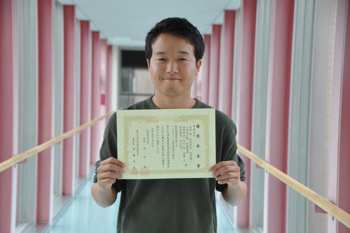第17回木質炭化学会大会(6月東京大学・弥生キャンパス)において、若宮 理 さん(生物資源科学研究科/博士前期課程2年)が、『熱処理温度の異なるバイオチャーの理化学性の変化』という研究タイトルで、見事、優秀発表賞(奨励部門)を受賞しました。おめでとうございます!!