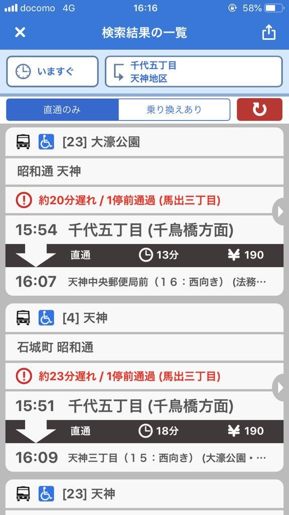画像,@Nishitetsu_Mii 3号線通ってるやつみんなアウト。 https://t.co/bzrnOZxgdY。