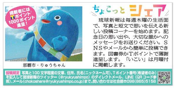 琉球新報 (@ryukyushimpo) | Twi...