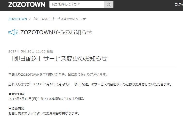 zuzagiko16 「ZOZOTOWN」の当日配送を停止 6月12日より