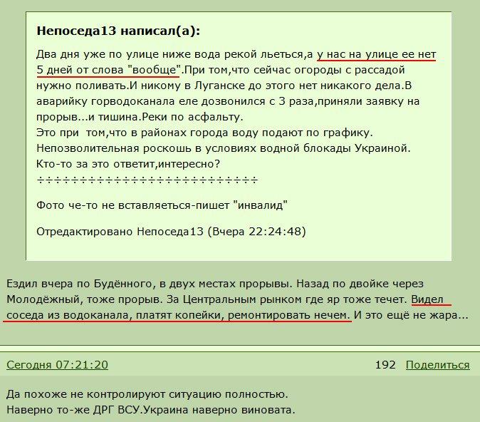 Боевики умышленно разрушают водопровод, снабжающий водой оккупированный Луганск, - замминистра ВОТ Грымчак - Цензор.НЕТ 7914
