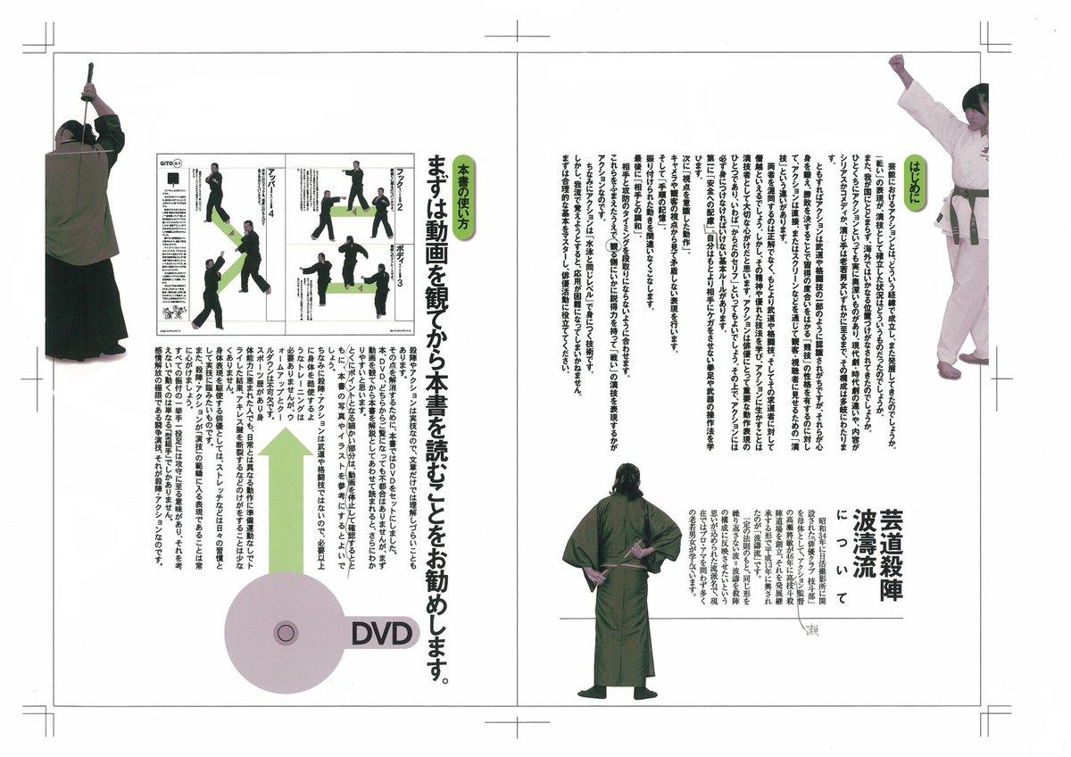 高瀬道場・ガイズエンタティメン...