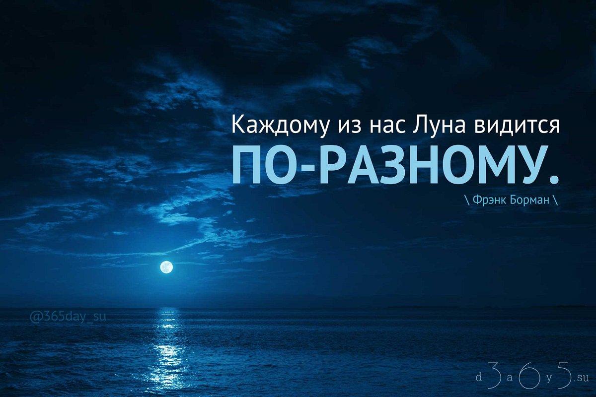 луна стихи цитаты общая дочурка