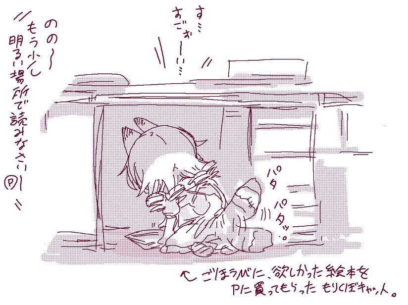 【モバマスから】もりくぼは机の下にもぐるのが得意なフレンズ。