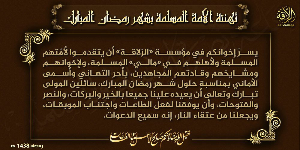A collection of #Ramadan  greetings by #AlQaeda&#39;s North -and West African branches #JNIM, #AQIM and #KUBN #Sahel #Mali #Algeria #Tunisia<br>http://pic.twitter.com/LYWz3SSA1J