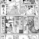 泥だんご事件 #育児漫画 #娘が可愛すぎるんじゃ pic.twitter.com/uF2BIpoou…