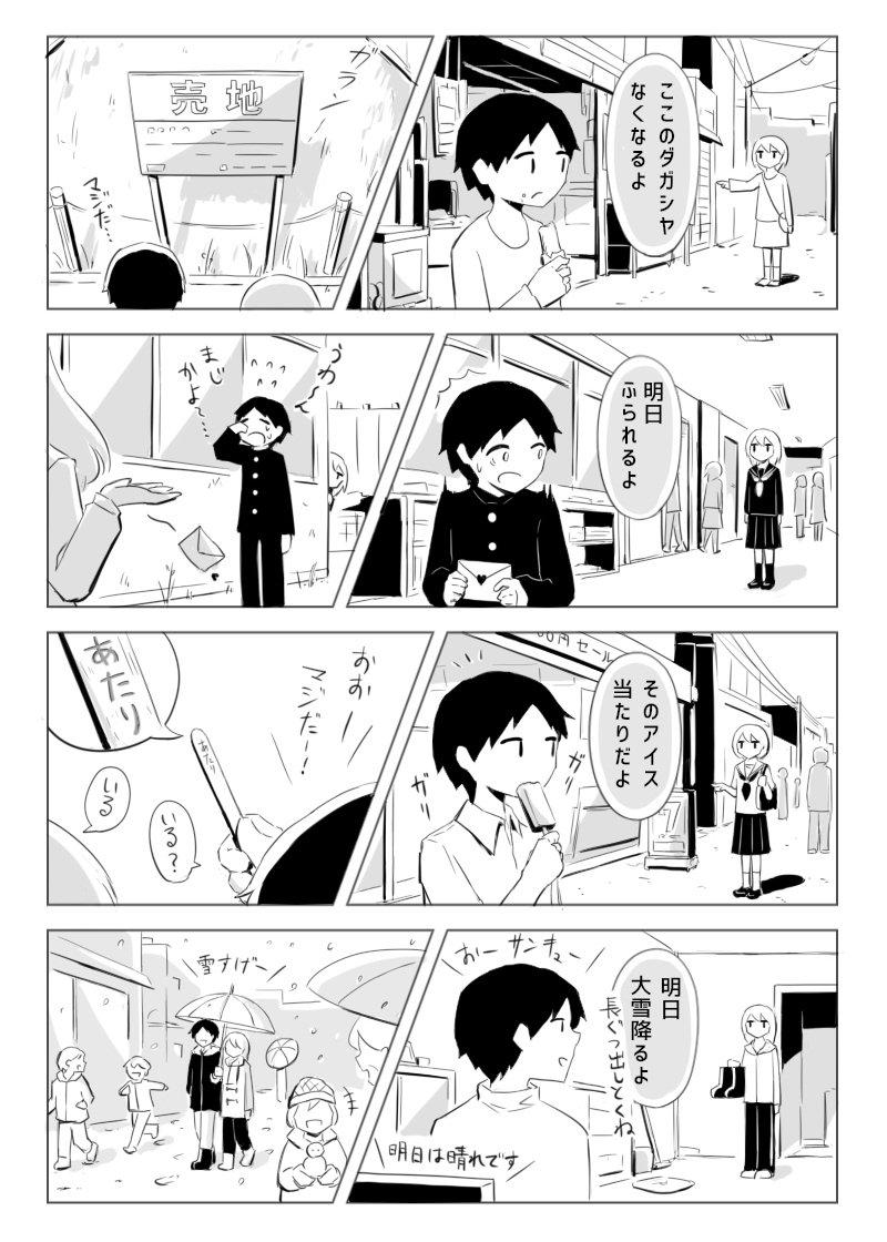 ツイッター アボガド 6