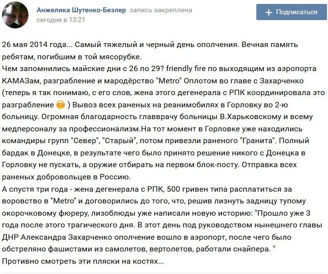 Террорист Гиркин назвал предателем главаря боевиков Ходаковского - Цензор.НЕТ 3636