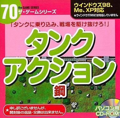 test ツイッターメディア - 昔よく遊んだ #ダイソー のPCゲーム #ザ・ゲームシリーズ 俺的ベスト4  ・神威Light ・御社掃除 ・タンクアクション 鋼 ・ツッコミ漫才ゲーム https://t.co/dMz4xyseKu