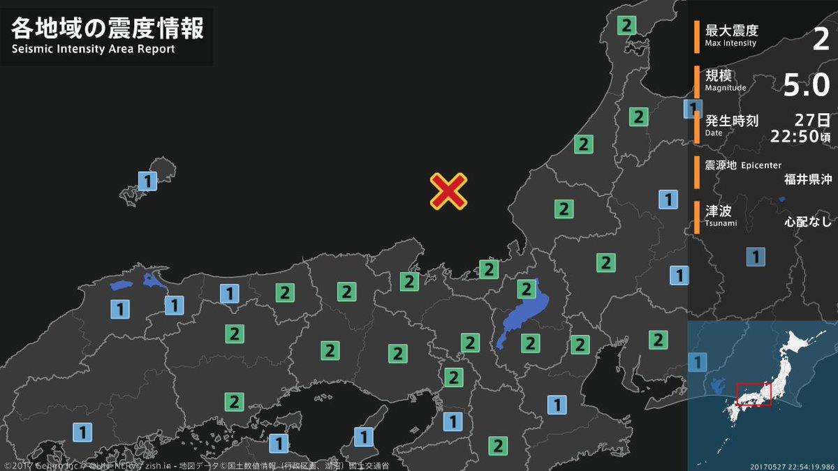 【地震情報 2017年5月27日】 22時50分頃、福井県沖を震源とする地震がありました。震源の深さは約10km、地震の規模はM5.0、最大震度2を富山県や岡山県で観測しています。この地震による津波の心配はありません。