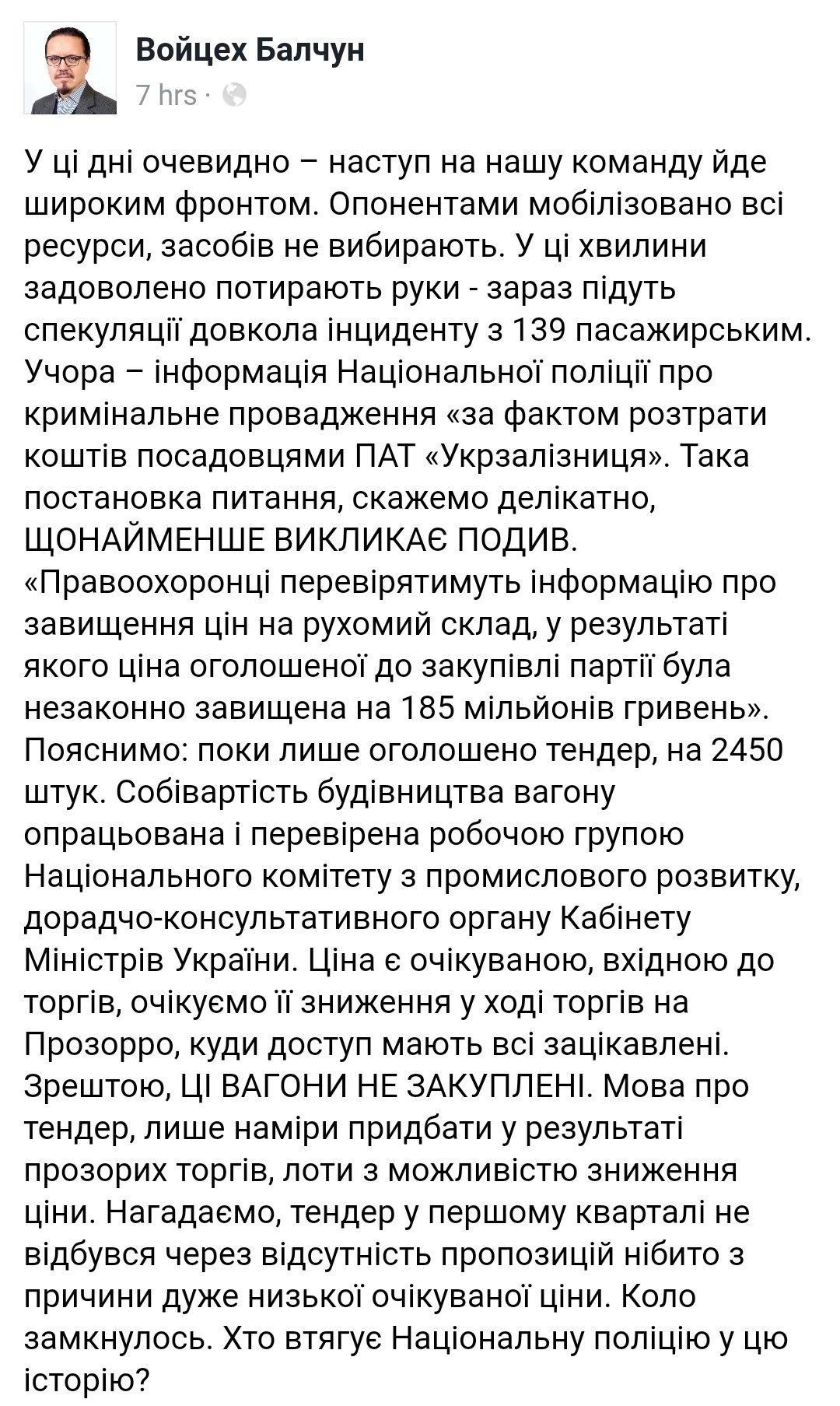 """В """"Укрзализныце"""" назвали две версии причины аварии на Хмельнитчине - Цензор.НЕТ 1131"""