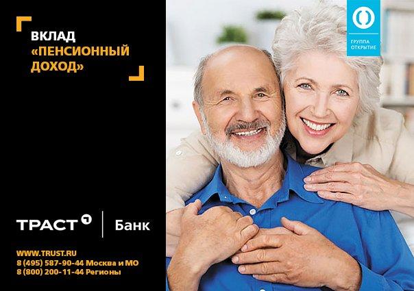 Пенсионер кредит возврат