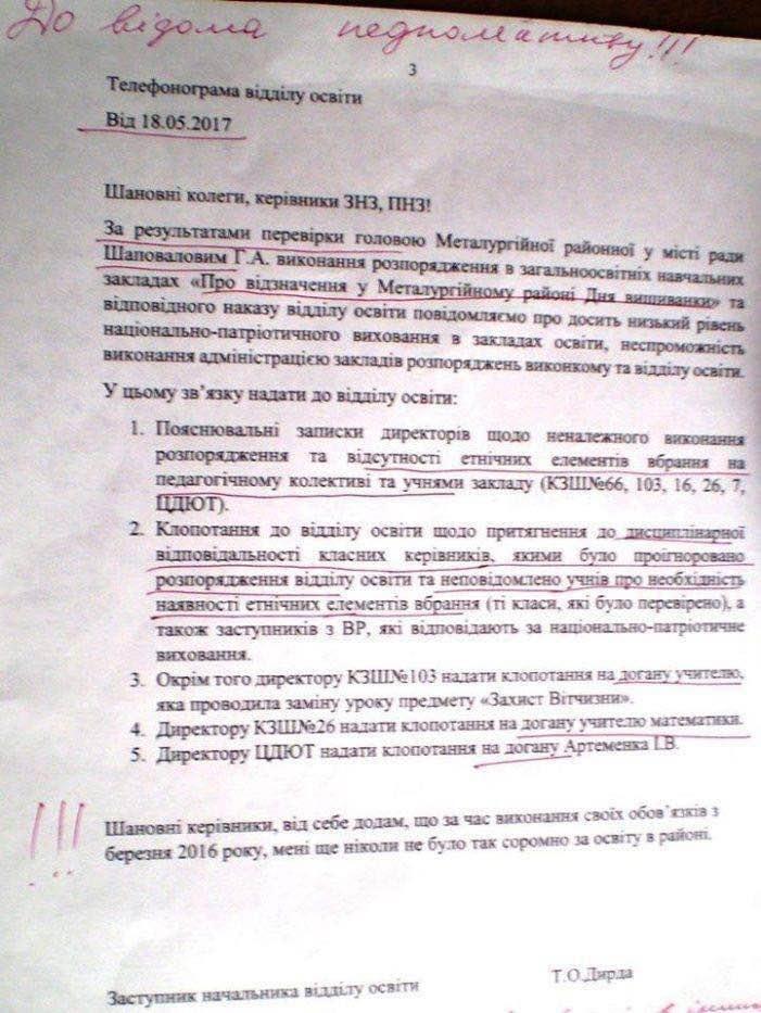 Кириленко призывает поскорее принять новый закон о государственном языке - Цензор.НЕТ 7292