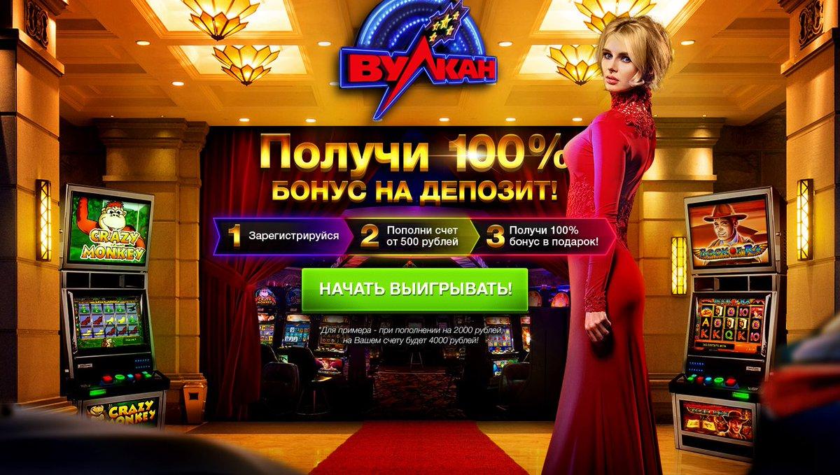 вулкан казино онлайн с бонусом