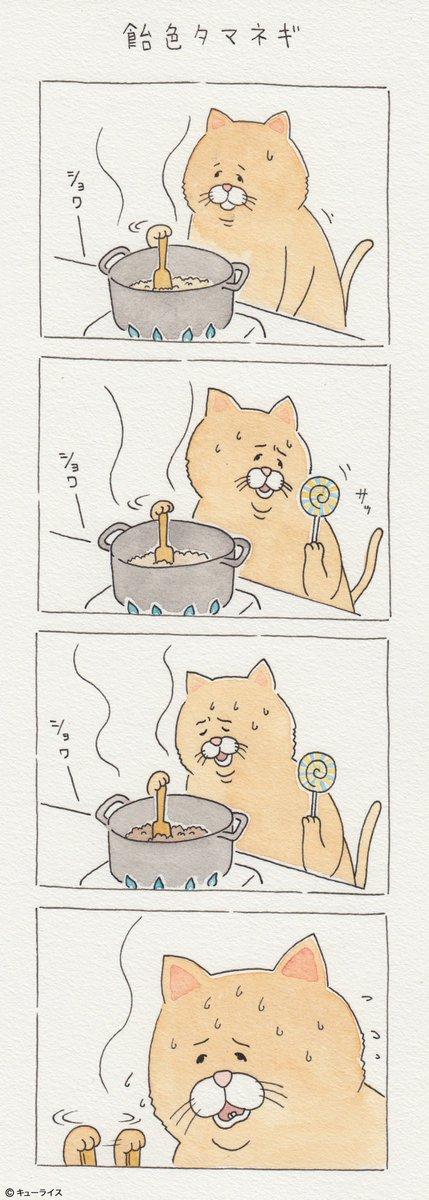 4コマ漫画「飴色たまねぎ」