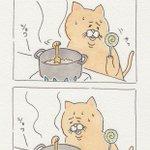 レシピと違う?一向に飴色たまねぎにならずに焦る猫!