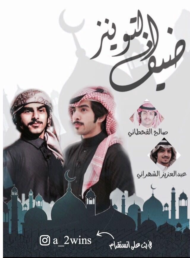 ضيوفنا الليلة في #ضيف_التوينز أخواني #صالح_القحطاني #عبدالعزيز_الشهراني مشاهدة ممتعة ❤️❤️