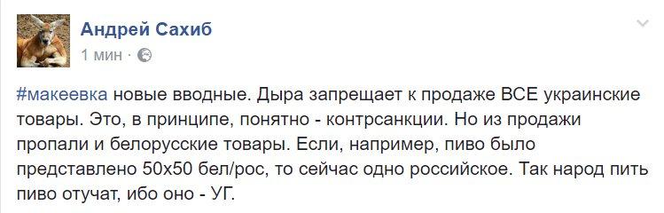"""В 2016 году """"Укрэнерго"""" и """"Укрзализныця"""" вложили 836 млн грн в свои подразделения на оккупированном Донбассе, - нардеп Войцицкая - Цензор.НЕТ 9188"""