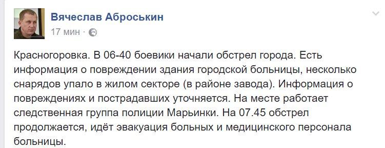 8 украинских бойцов были ранены за сутки, враг 49 раз открывал огонь, - штаб АТО - Цензор.НЕТ 1348