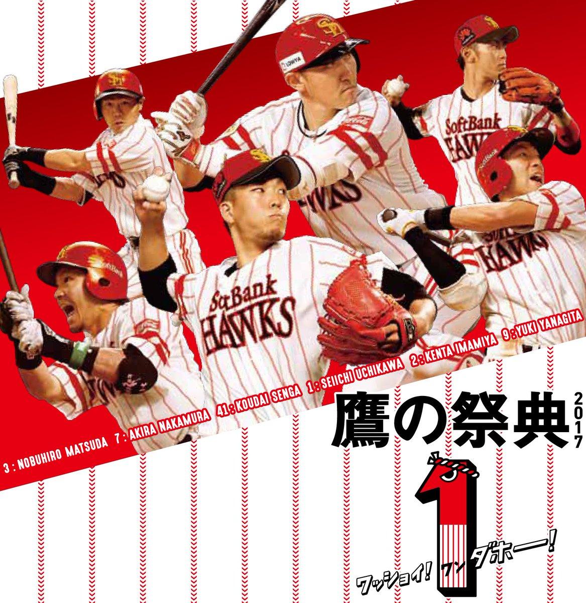 福岡ソフトバンクホークス(公式): Latest news, Breaking headlines and ...