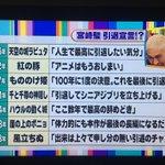 やめるやめる詐欺w宮崎駿の引退宣言集がおもしろすぎる