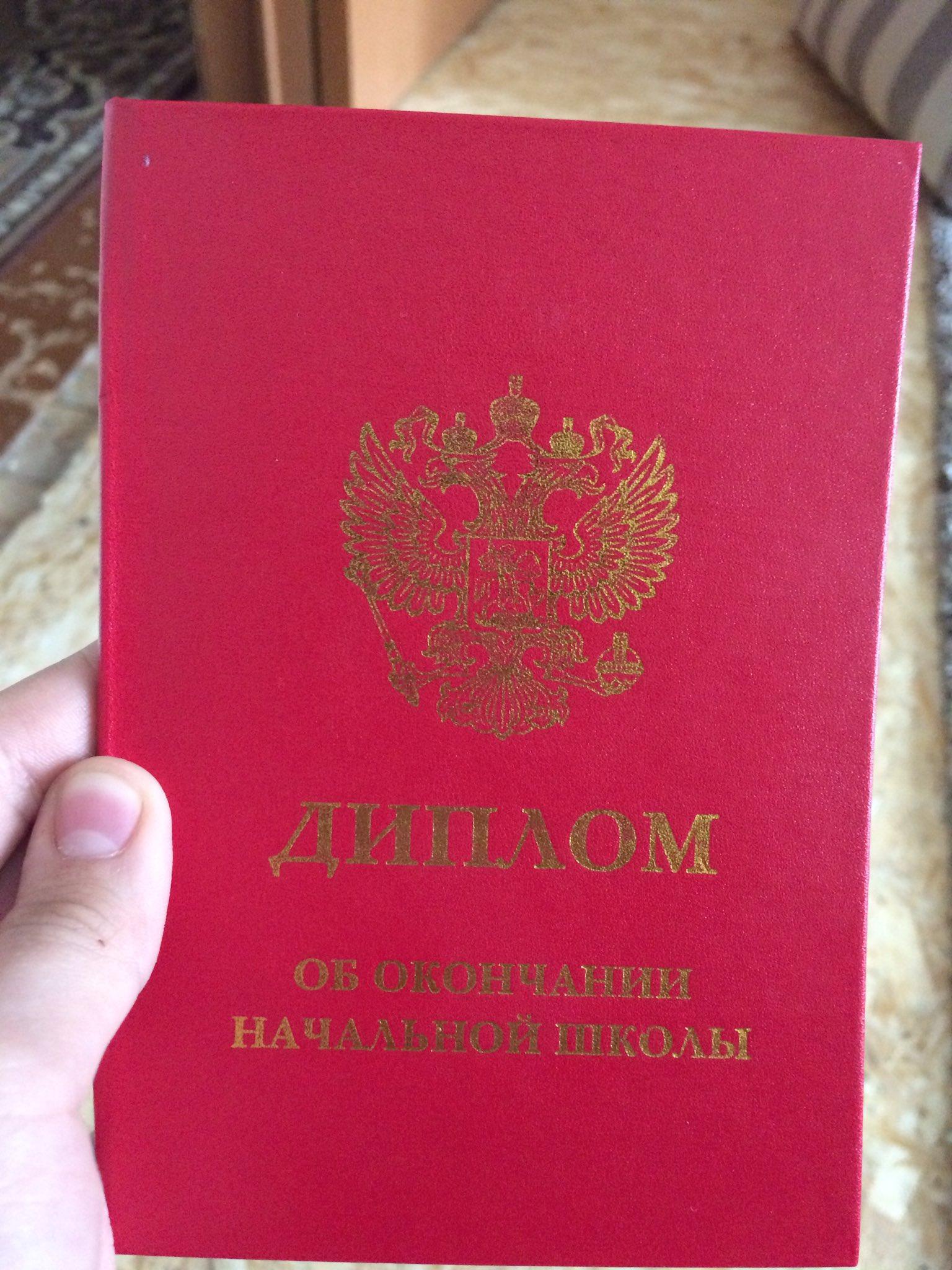 Открытка красный диплом, мультяшные надписями детях