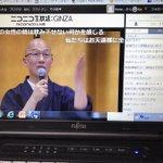 5月26日の日本文明研究所シンポジウム「禅とマインドフルネス」ニコ生、よかった、まあよかった、ふつう…