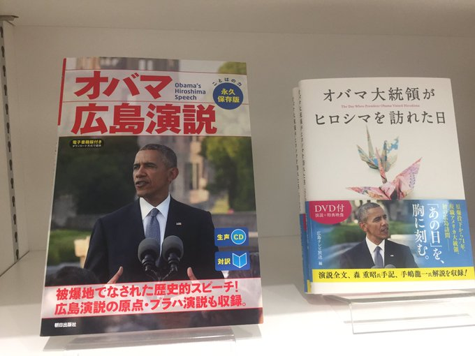 Books about and message by former #US President Barack Obama at #Hiroshima Peace Memorial Museum. #Japan #travel #sunday