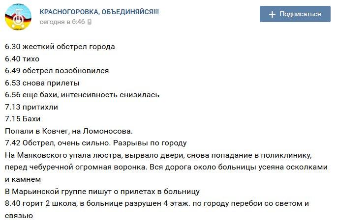 Обстрел жилого сектора Красногоровки: повреждено здание больницы - персонал эвакуируют - Цензор.НЕТ 8104