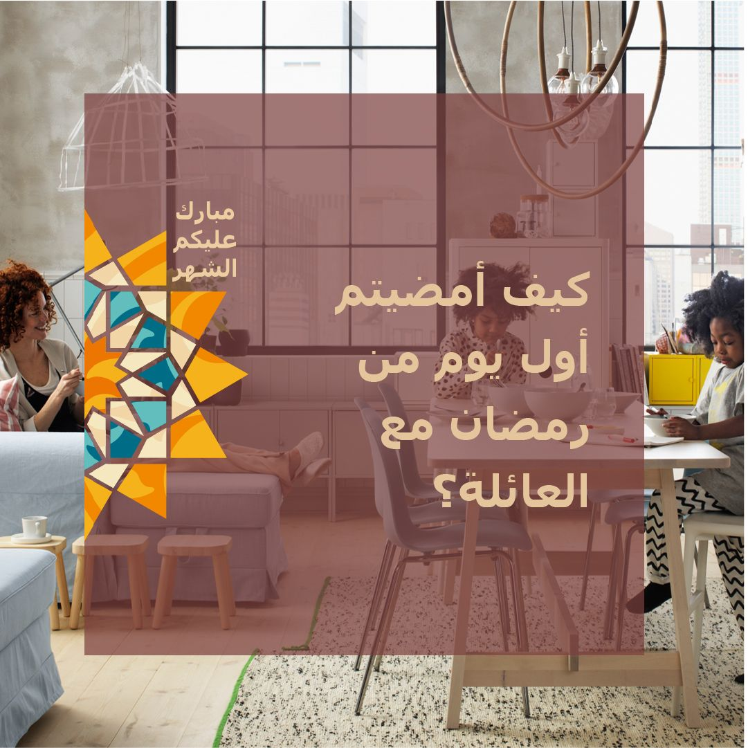IKEA Kuwait On Twitter How Was Your First Day Of Ramadan For You And Family IKEAKuwait InspiredByYou Tco K7yz4hUAuH