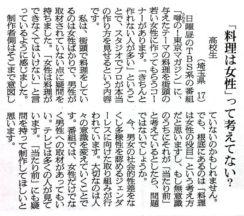 「テレビの街頭での料理コーナーは女性ばかり。『女性は料理ができなくてはいけない』と考えてないか」という高校生の女の子の投稿。(朝日新聞5/28)