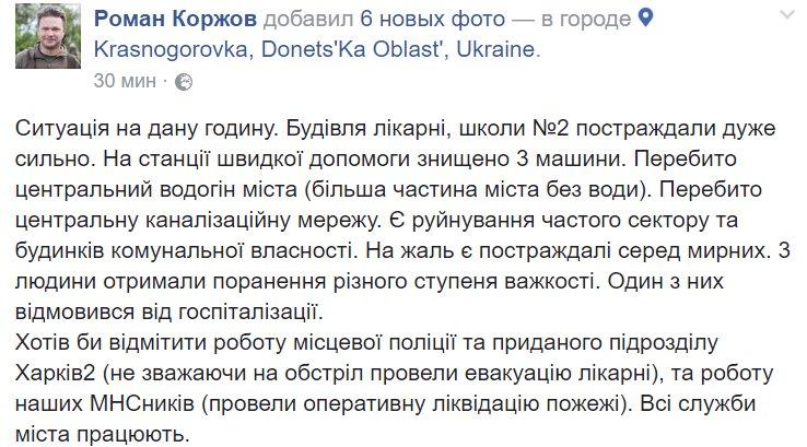 Больница Красногоровки разрушена на 50% в результате обстрела боевиков, большая часть города осталась без водоснабжения, - Жебривский - Цензор.НЕТ 8303