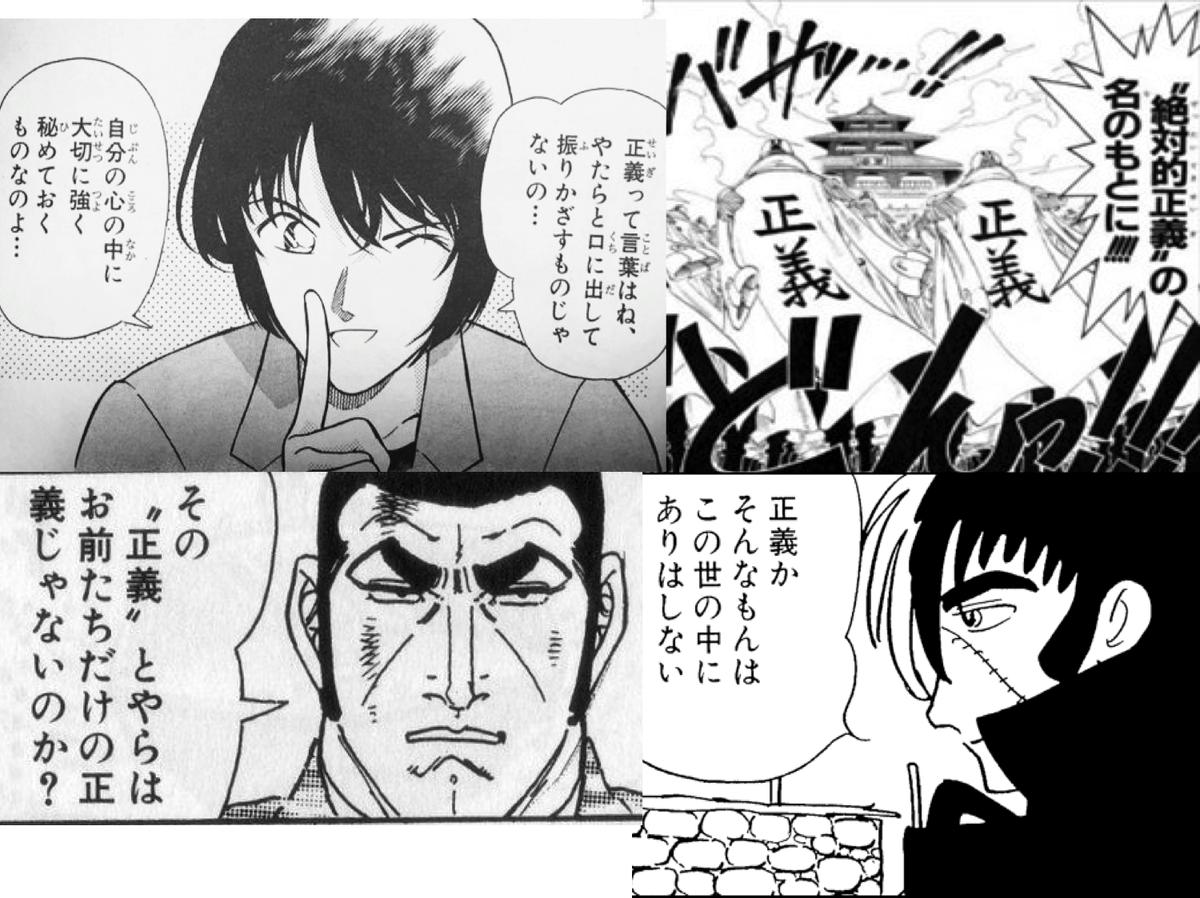 """粒。 på Twitter: """"正義って 「""""絶対的正義""""の名のもとに!!!!」 「その ..."""