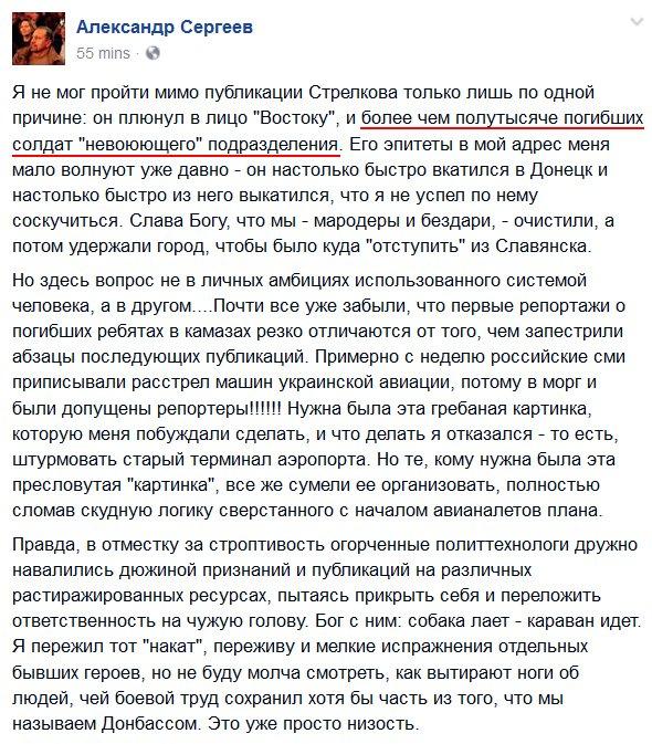 Террорист Гиркин назвал предателем главаря боевиков Ходаковского - Цензор.НЕТ 6844