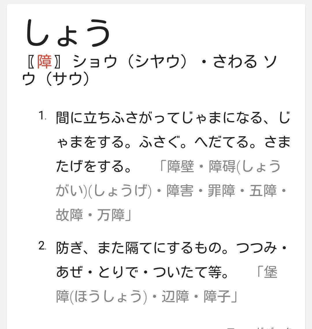 "sekichan on Twitter: ""「障害者..."