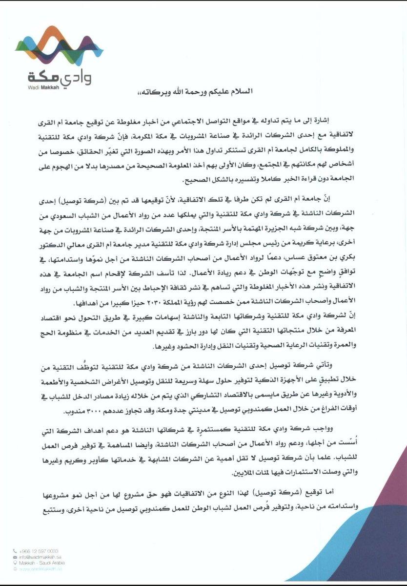 ab2f7e8e8 #وادي_مكة on Twitter: