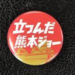 熊本城関連の缶バッジの試作品を入手。その中のひとつがコレ(笑)。我々世代には丹下段平の心の声がわかる…