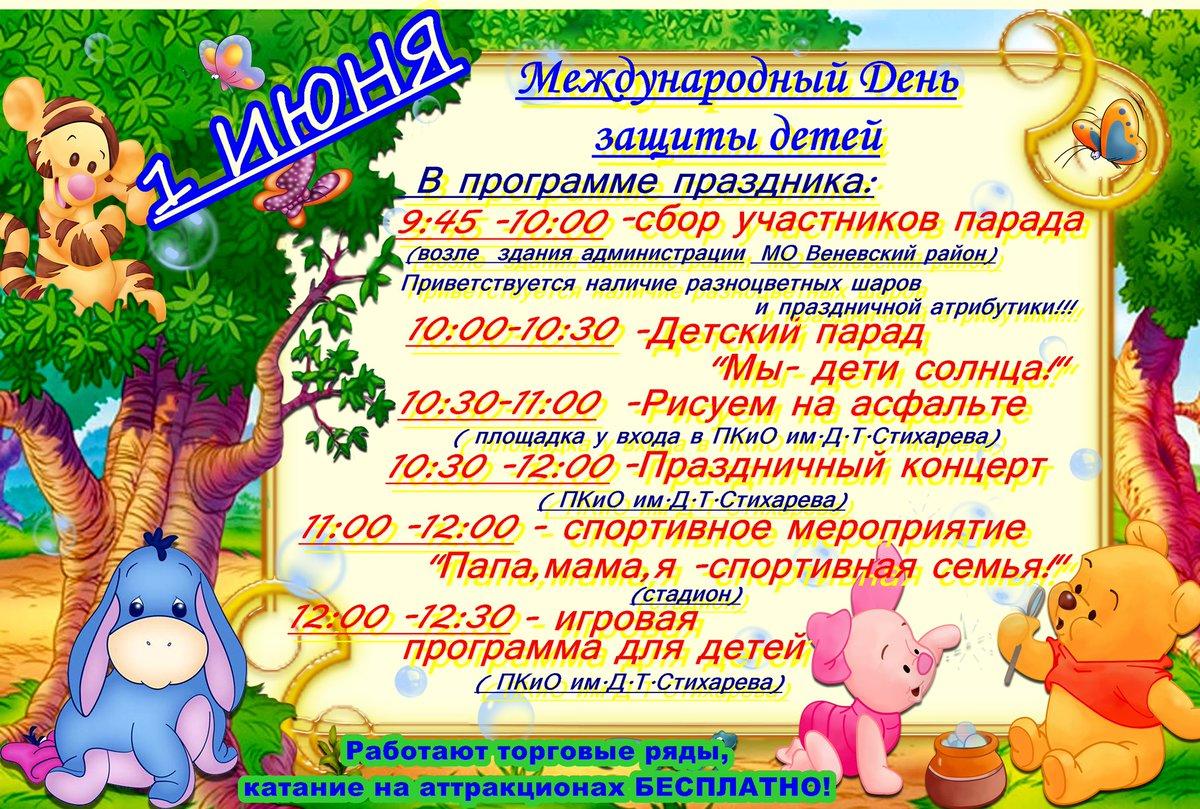 поздравление и приглашение на мероприятие