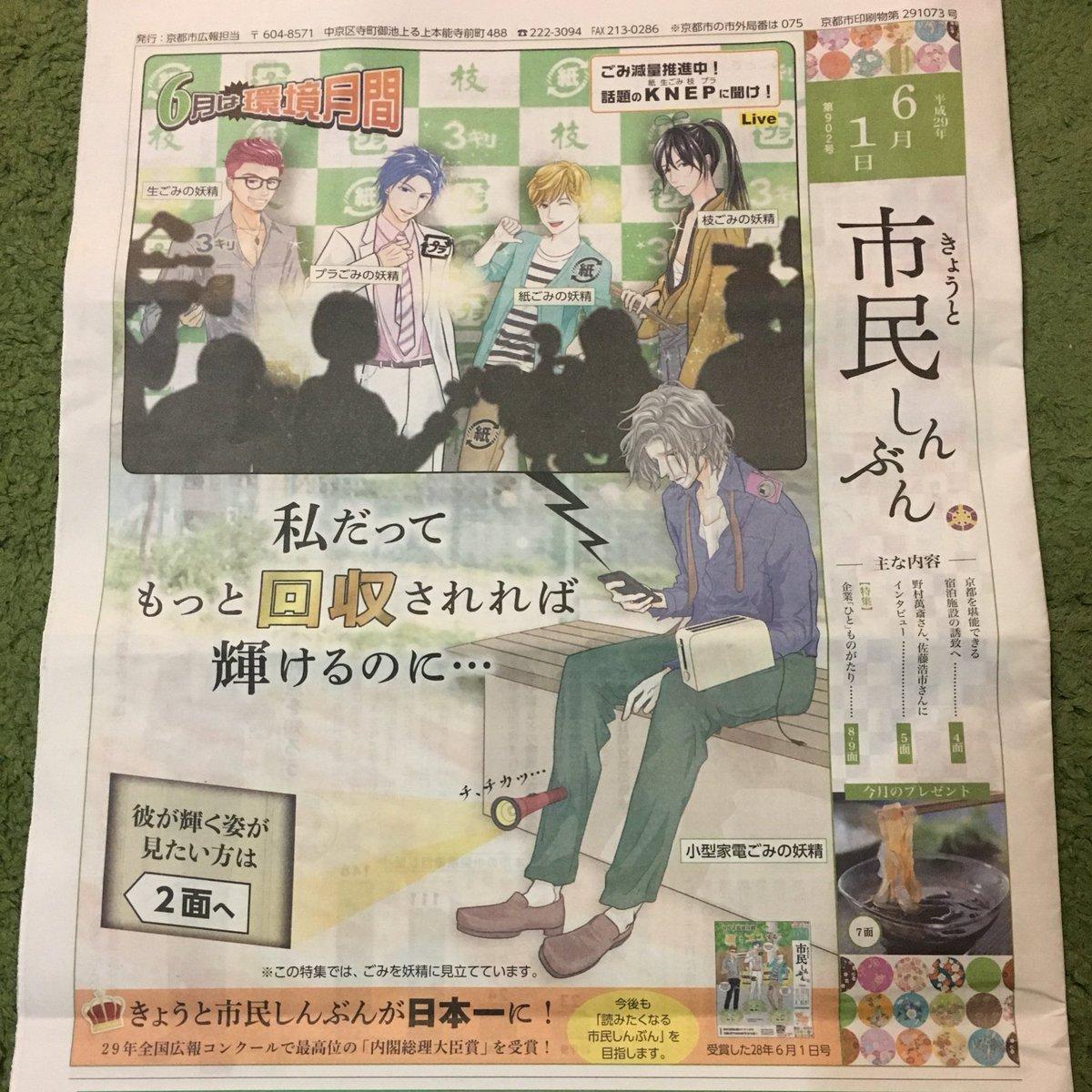 京都市民新聞がえらいことになってる上に、母上が「小型家電、回収される前の方がいい」とか言い出して、死ぬほど笑ってるなう。