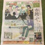 京都新聞がえらいことにごみを妖精に見立てているんだが