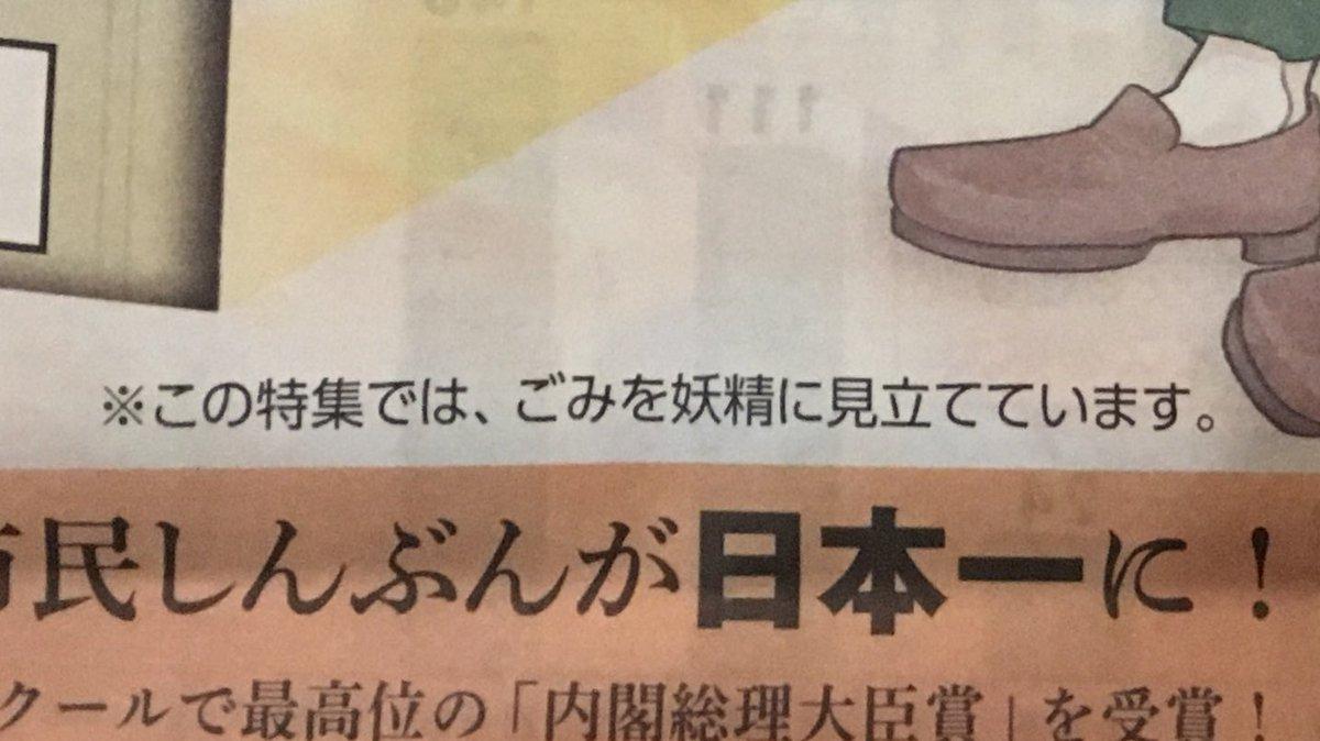 京都新聞がえらいことにwwごみを妖精に見立てているんだがww