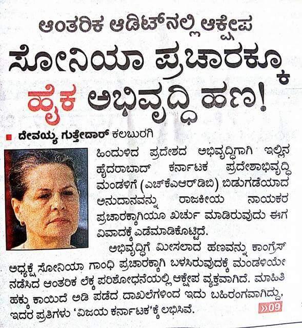 Idiots. How is Hyd-Karnataka development more important than poojya  Soniaji\'s poll campaign?
