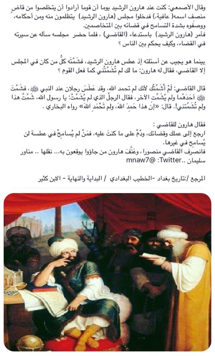 عبدالإله On Twitter Favorite Book Quotes History Of Islam Book Quotes