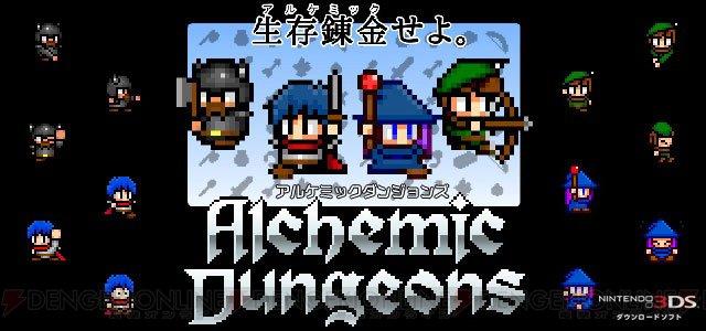 3DS『アルケミックダンジョンズ』5月31日配信! ワンコインで遊べるローグライクゲーム